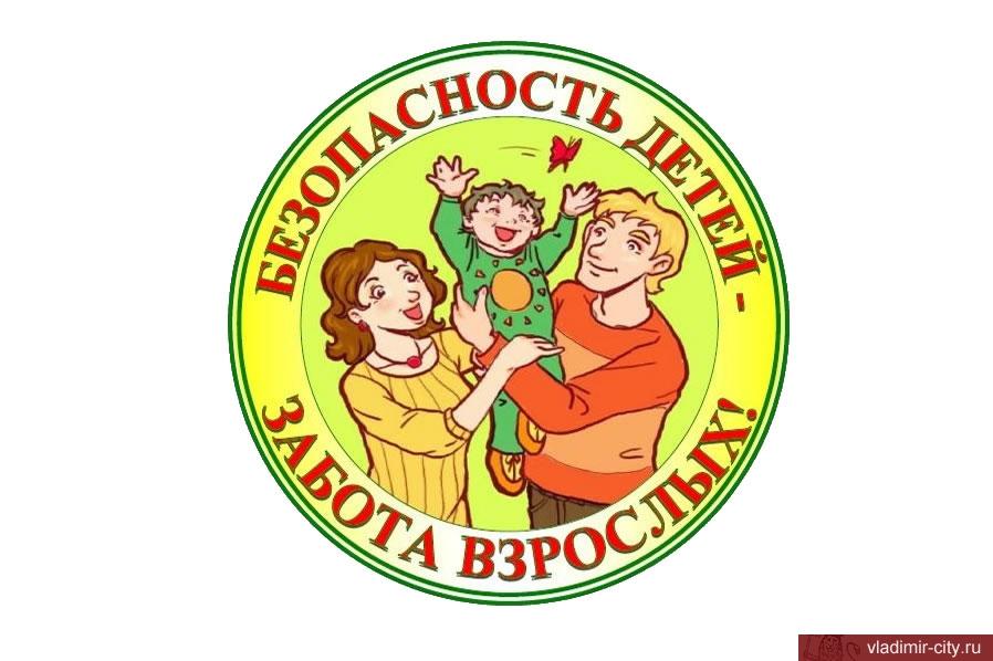 Доклад безопасность детей забота взрослых 5961